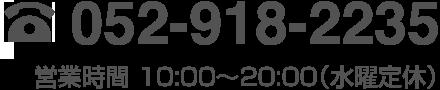 052-918-2234 営業時間AM10:00〜PM8:00