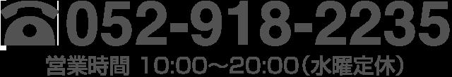 052-918-2235