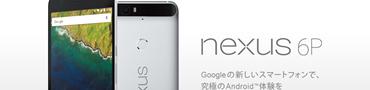 Nexus 6P 製品情報